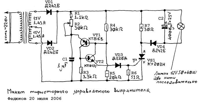Регулятор температуры для паяльника своими руками фото 711