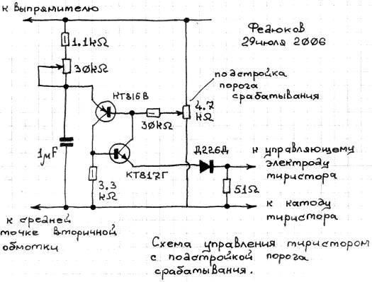 Рис. 14.  Рассмотрим также пример схемы с тиристорным регулятором...  При регулировке схемы управления тиристором...