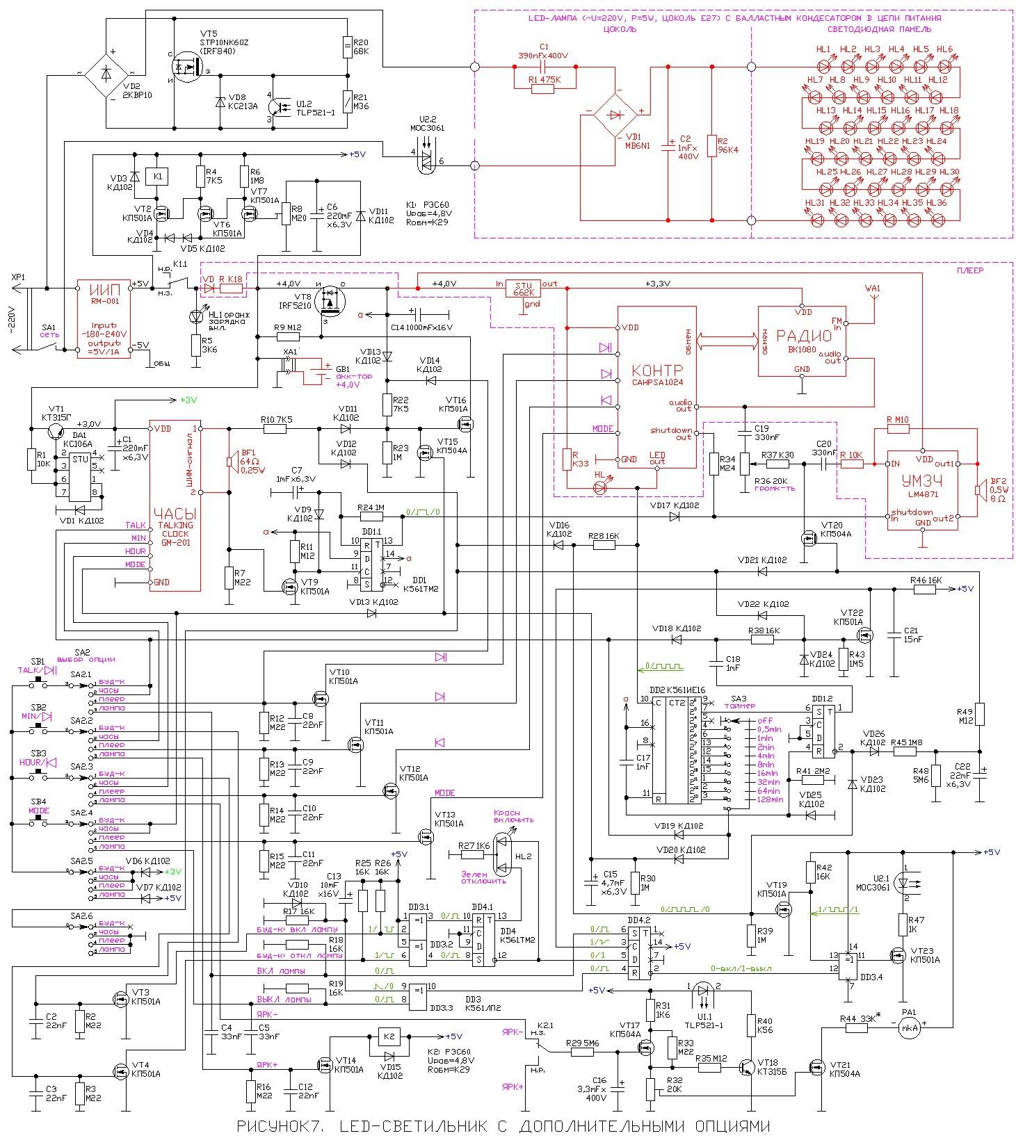Схема подключения fm адаптера