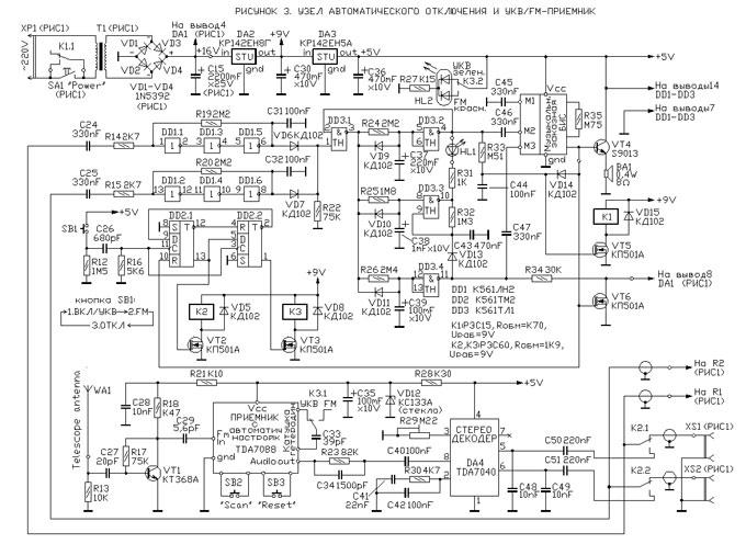 Схема электрическая принципиальная skytech