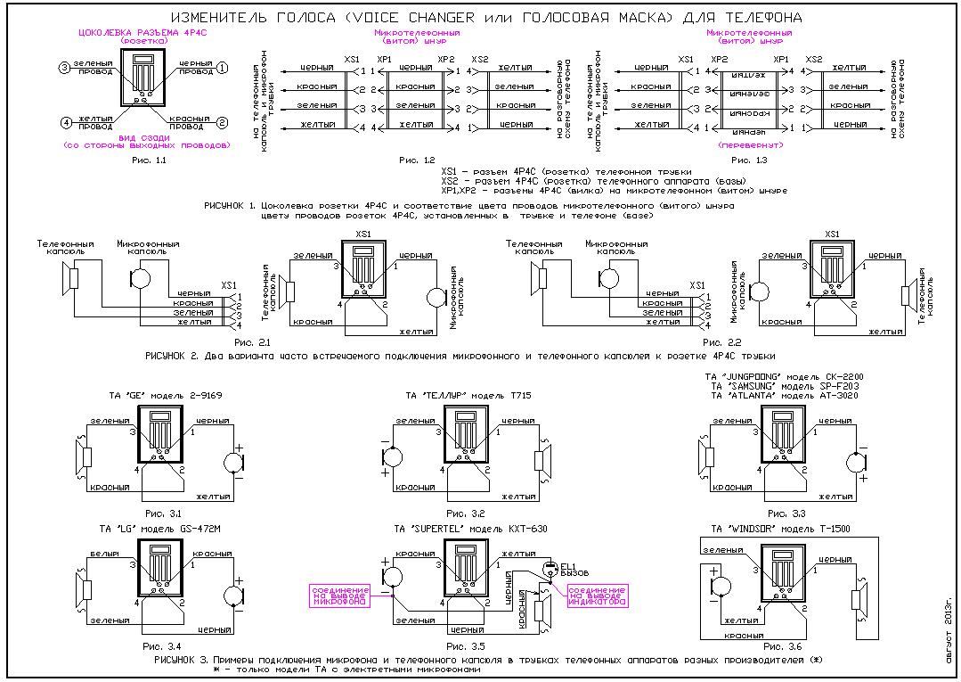 переключатель 2-х позиционный схема подключения