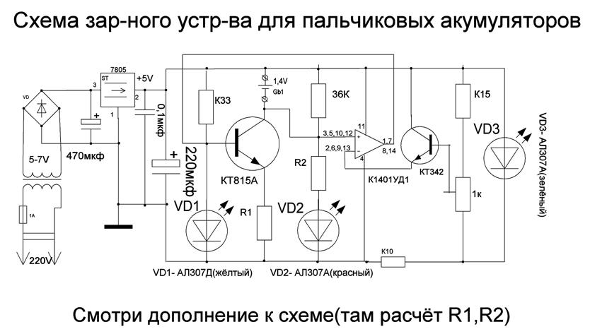 автомобильные зарядные устройства для аккумуляторов схемы.