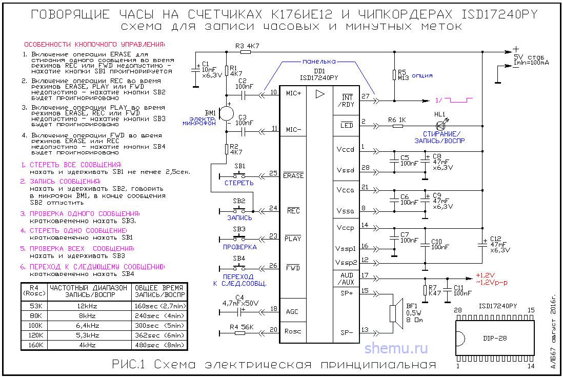 схема генератора минутных импульсов