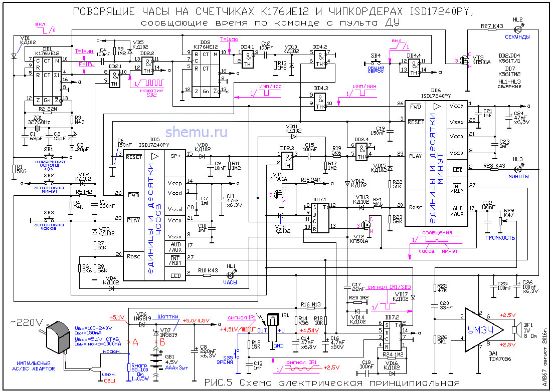 схема на дежурное лдс 8 ват освещение от 12в