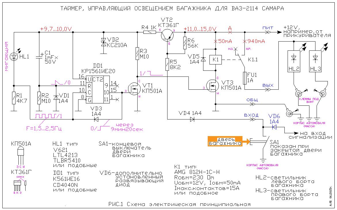 простой таймер на одном транзисторе схема