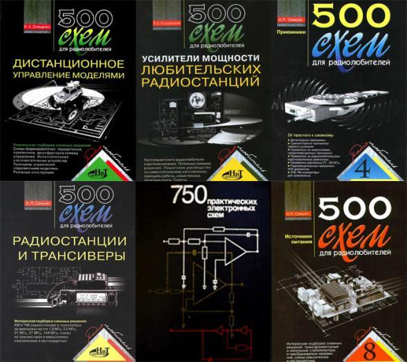 500 Схем для радиолюбителей приемники